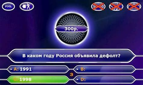 Who Wants To Be A Millionaire? für Android kostenlos